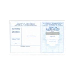 GREEK ID CARD