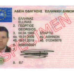 GREECE DRIVER'S LICENSE