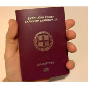 GREEK PASSPORT ONLINE